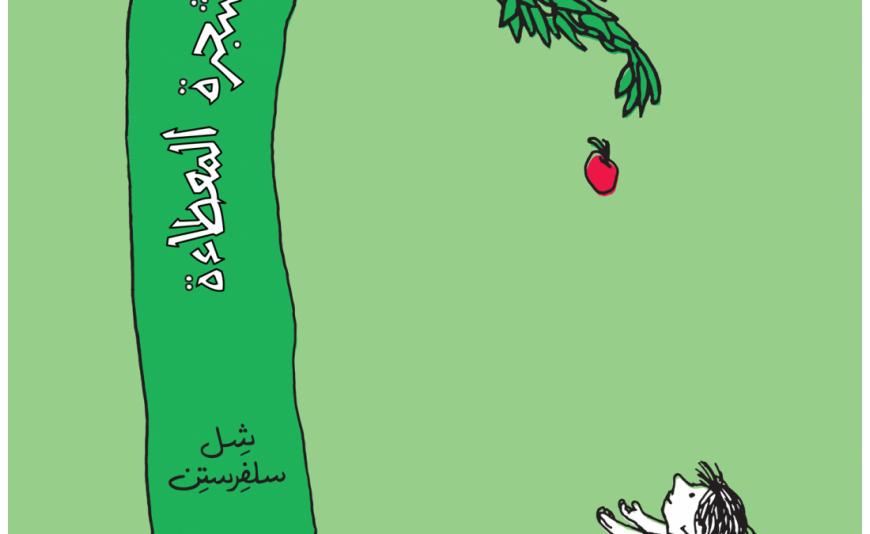«الشجرة المعطاء»… مقاربات الذات والآخر