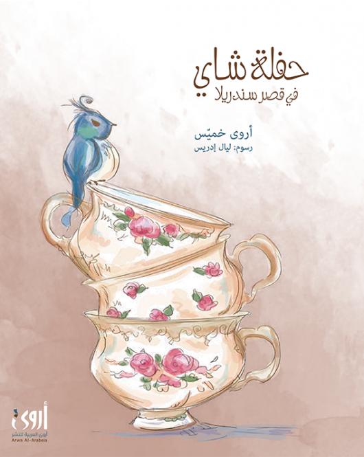حـفـلة شاي... في قـصــر سندريلا