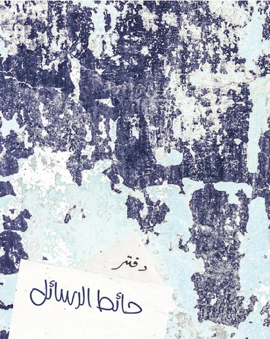 دفتر حائط الرسائل